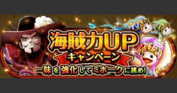 【トレクル】海賊力UPキャンペーン【ワンピース トレジャークルーズ】