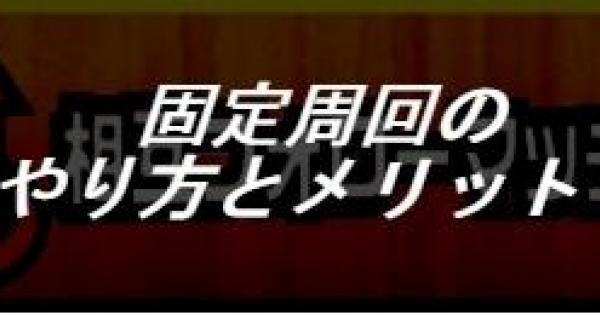 【白猫】固定メンバーの集め方とメリットを解説!