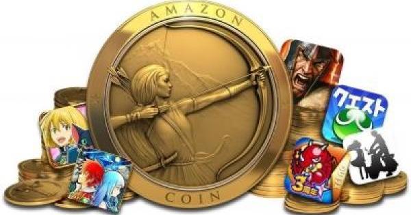 【モンスト】Amazonコインでお得にガチャを引く方法[PR]