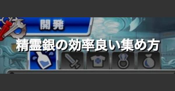 【パワプロアプリ】精霊銀の効率の良い集め方 ダンジョン高校【パワプロ】