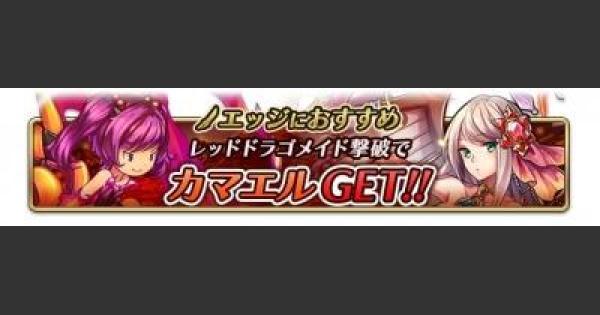 レッドドラゴメイド【神級】の攻略ポイントとおすすめカード