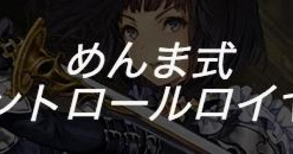 【シャドバ】Masterで11連勝!めんま式コントロールロイヤルの紹介【シャドウバース】