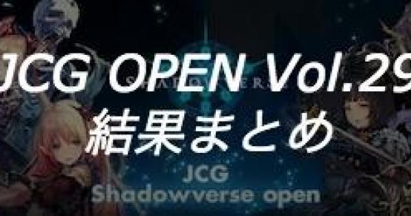 【シャドバ】JCG OPEN Vol.29大会の結果まとめ【シャドウバース】