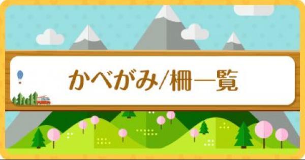 【ポケ森】フェンス/かべがみ/柵の家具一覧【どうぶつの森(どう森)】