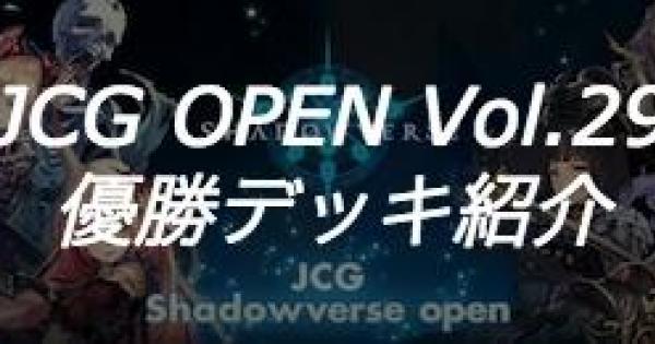 【シャドバ】JCG OPEN Vol.29大会の優勝者デッキ紹介【シャドウバース】