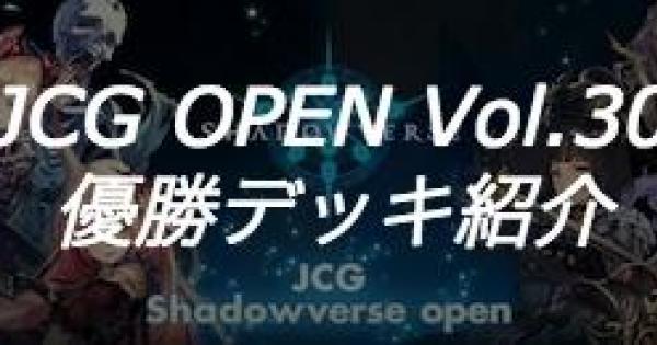 【シャドバ】JCG OPEN Vol.30大会の優勝者デッキ紹介【シャドウバース】