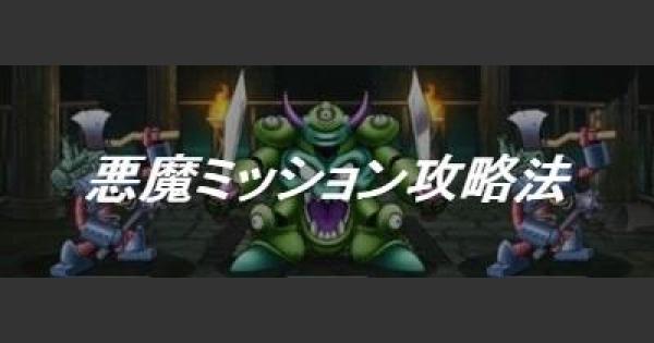 「デスマシーンチャレンジ」悪魔系モンスターだけで攻略!