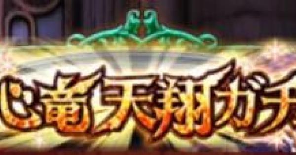 【黒猫のウィズ】心竜天翔ガチャ登場精霊まとめ   神竜3