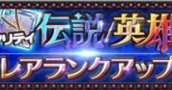 【ログレス】伝説/英雄レアリティ進化とレアランクアップの方法【剣と魔法のログレス いにしえの女神】