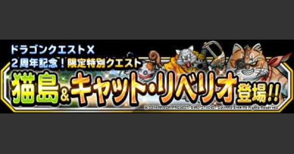 【DQMSL】猫島 上級(キャット・リベリオ討伐) 攻略!