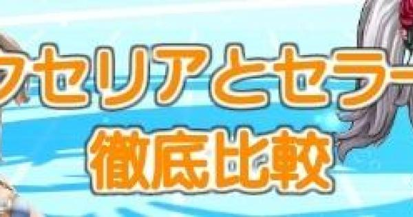 【白猫テニス】エクセリアとセラータの強さを徹底比較!【白テニ】
