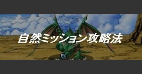 「深緑の巨竜」自然系モンスターだけで攻略!倒し方&立ち回り方