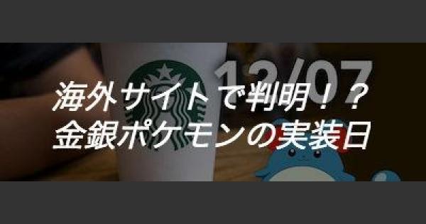 【ポケモンGO】海外サイトで判明?金銀ポケモンの実装日!