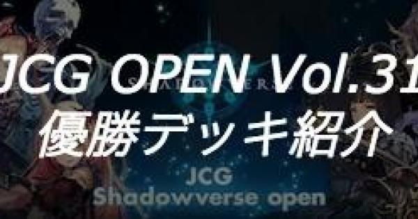 【シャドバ】JCG OPEN Vol.31大会の優勝者デッキ紹介【シャドウバース】