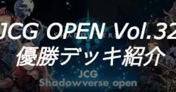 【シャドバ】JCG OPEN Vol.32大会の優勝者デッキ紹介【シャドウバース】