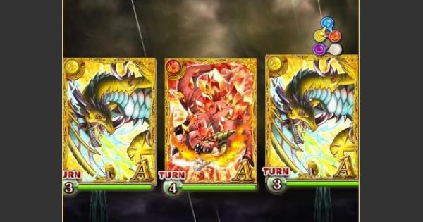 【黒猫のウィズ】神竜降臨1『ノーマル竜帝級』攻略