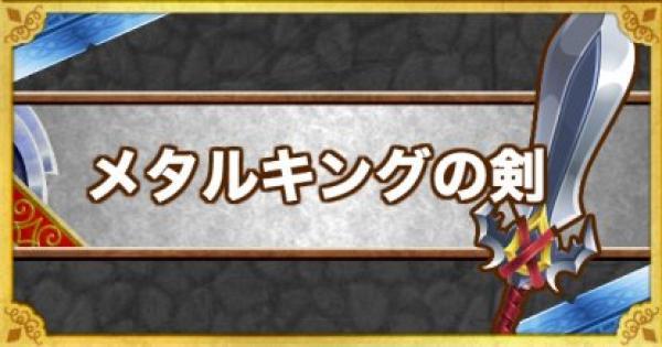 【DQMSL】メタルキングの剣の能力と付けるべき錬金効果