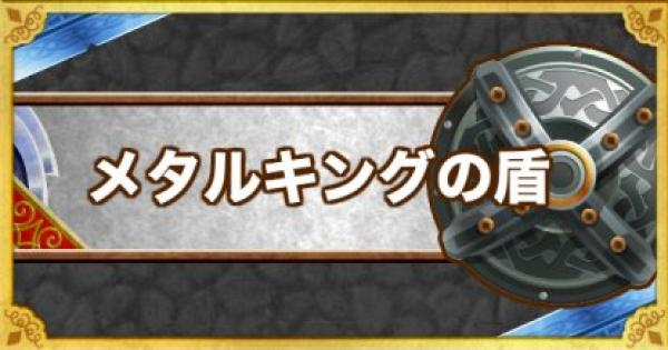 【DQMSL】メタルキングの盾(SS)の能力と付けるべき錬金効果