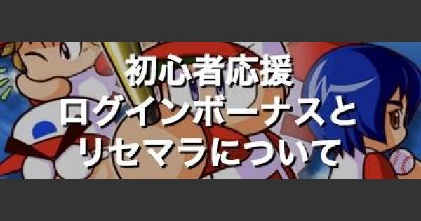 【パワプロアプリ】初心者応援ログインボーナスまとめ【パワプロ】