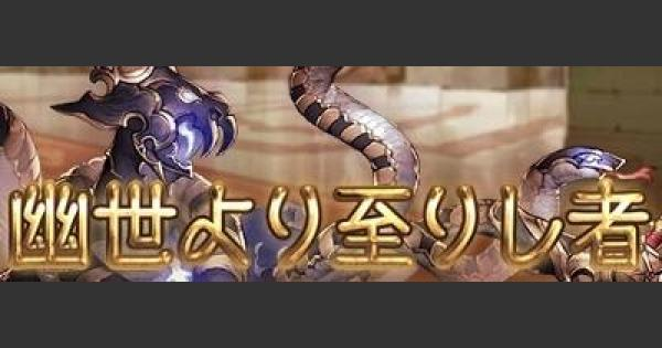 【グラブル】幽世より至りし者攻略(VH/EX/MANIAC/HELL)【グランブルーファンタジー】