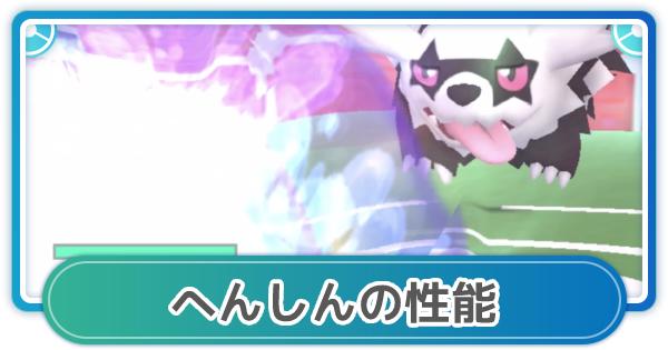 【ポケモンGO】へんしんの性能と覚えるポケモン