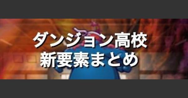 【パワプロアプリ】剣道場(道場)の攻略と新要素まとめ|ダンジョン高校【パワプロ】