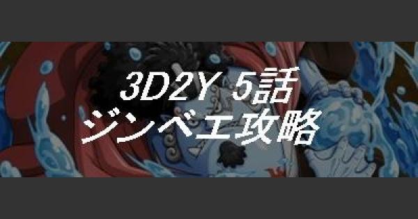 """【トレクル】3D2Y 5話「仲間がいる""""よ!!!!」攻略【ワンピース トレジャークルーズ】"""