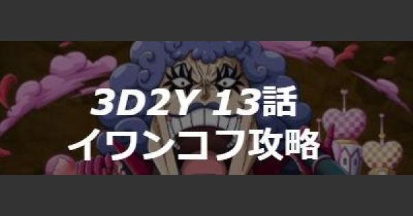 【トレクル】3D2Y 13話「カマバッカ王国からの想い」攻略と周回パ【ワンピース トレジャークルーズ】