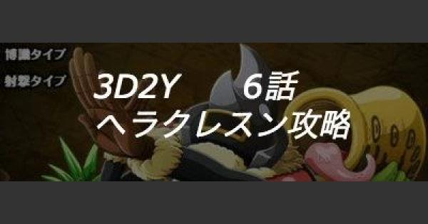 【トレクル】3D2Y 6話「ボーイン列島からの想い」攻略【ワンピース トレジャークルーズ】