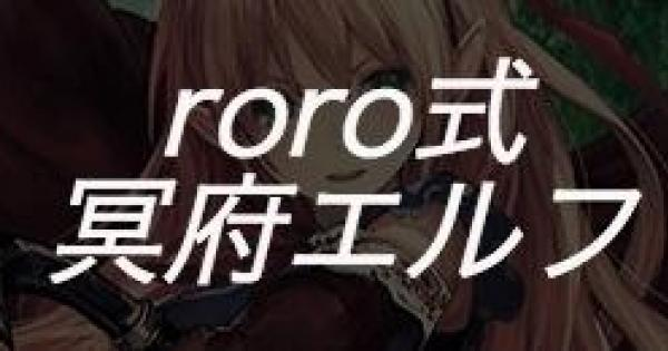 【シャドバ】RAGE準優勝!roro式冥府エルフの紹介【シャドウバース】