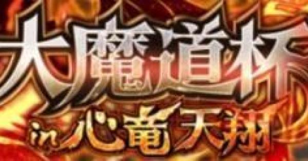 【黒猫のウィズ】『心竜天翔大魔道杯』報酬精霊まとめ