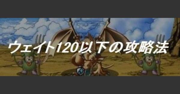 「黄金の巨竜」ウェイト120以下のミッション攻略法!
