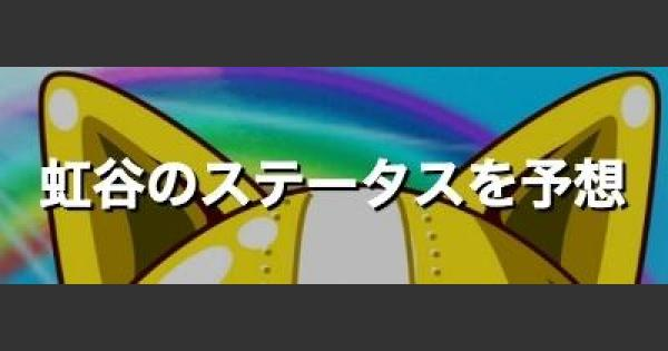 【パワプロアプリ】虹谷のステータスを予想!【パワプロ】