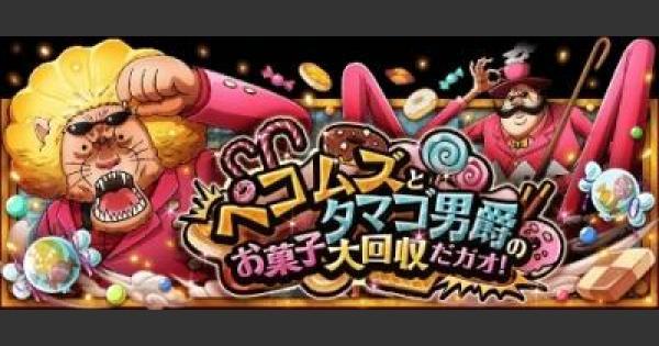 【トレクル】ペコムズとタマゴ男爵「ケーキ」エキスパート攻略【ワンピース トレジャークルーズ】