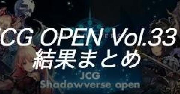 【シャドバ】JCG OPEN Vol.33大会の結果まとめ【シャドウバース】