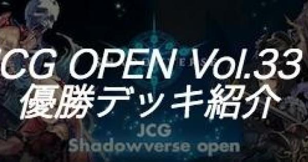 【シャドバ】JCG OPEN vol.33大会の優勝者デッキ紹介【シャドウバース】