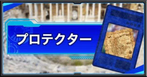 【遊戯王デュエルリンクス】プロテクターとプレイマットの入手方法一覧