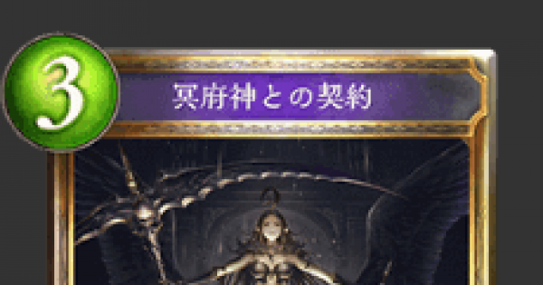 【シャドバ】冥府神との契約の評価と採用デッキ【シャドウバース】