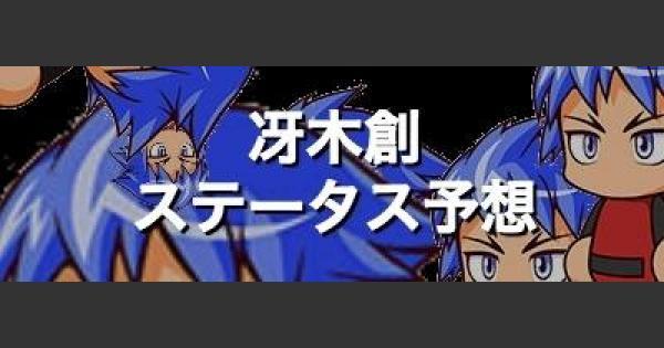 【パワプロアプリ】冴木創のステータスを予想!【パワプロ】