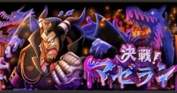 【トレクル】マゼラン「毒」エキスパート攻略|決戦【ワンピース トレジャークルーズ】