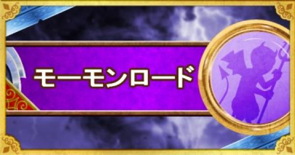 【DQMSL】モーモンロード(S)の評価とステータス