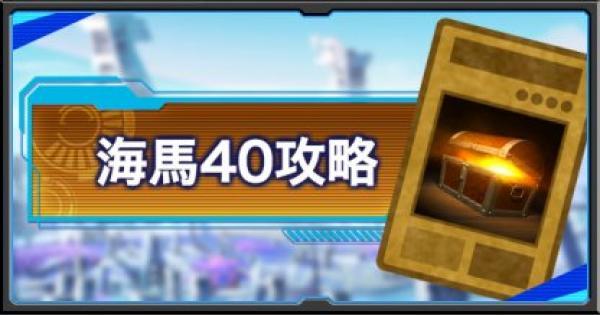 【遊戯王デュエルリンクス】海馬40周回攻略情報 おすすめドロップカードも紹介