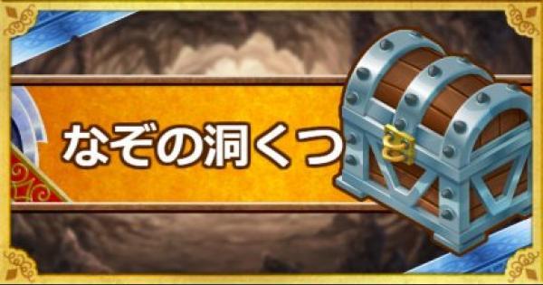 【DQMSL】なぞの洞くつ(みんぼう)攻略!レジェンド強化のツメを入手!