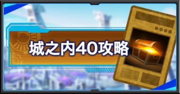 【遊戯王デュエルリンクス】城之内40周回攻略情報|おすすめドロップカードも紹介