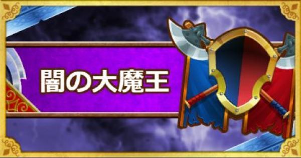 【DQMSL】「レジェンドクエストDQ3 最終章」闇の大魔王ゾーマ戦攻略!