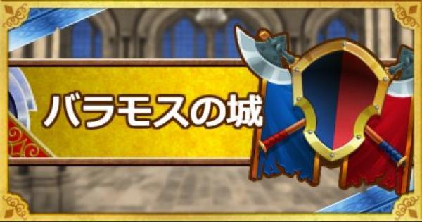 【DQMSL】「バラモスの城」安定攻略!倒し方&立ち回り方