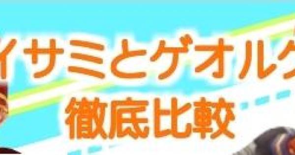 【白猫テニス】イサミとゲオルグの強さを徹底比較!【白テニ】