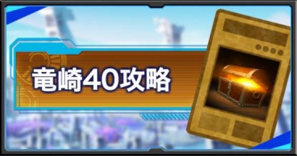 【遊戯王デュエルリンクス】ダイナソー竜崎40の周回攻略|おすすめデッキも紹介