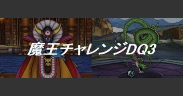 【DQMSL】「魔王チャレンジDQ3」攻略法まとめ