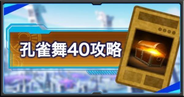 【遊戯王デュエルリンクス】孔雀舞40周回攻略情報|おすすめドロップカードも紹介